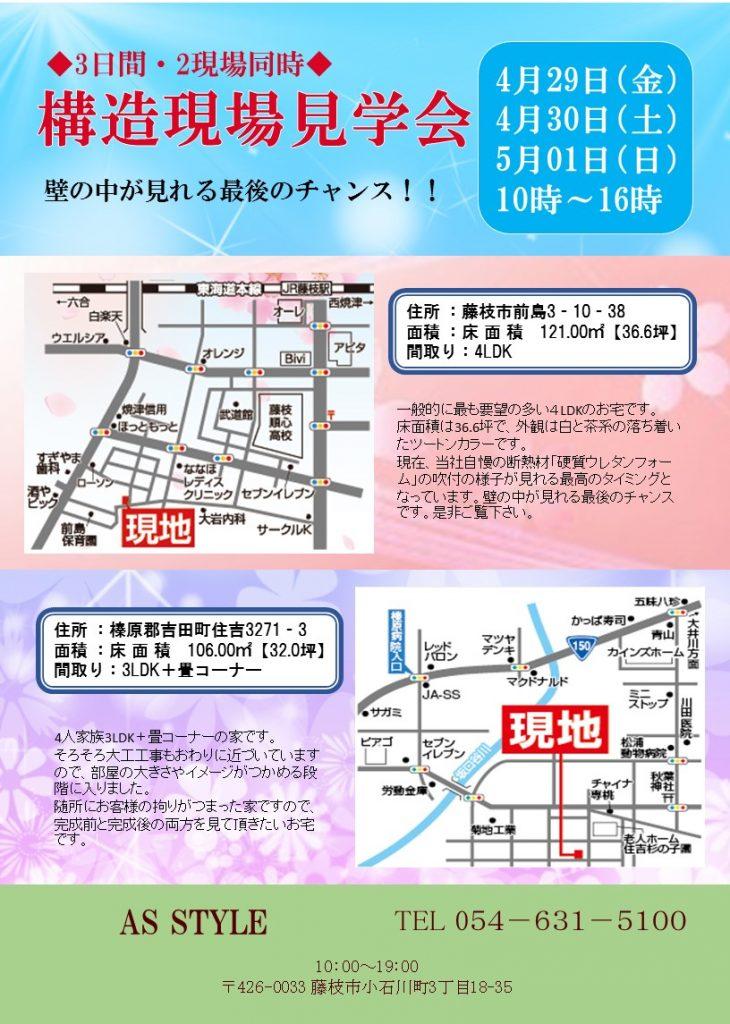 ◆2現場同時◆構造現場見学会