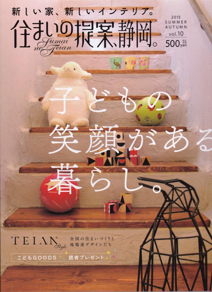 住まいの提案、静岡。Vol.10